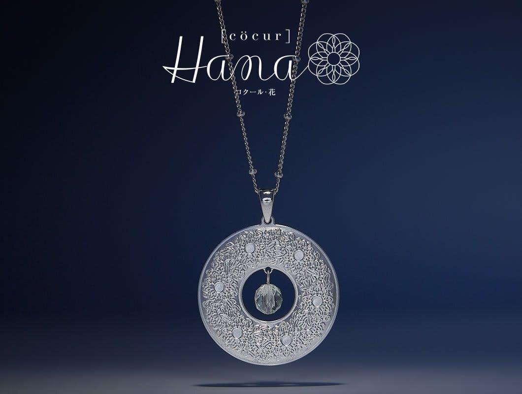 『 [cocur] Hana(コクール・花)』:ときめき