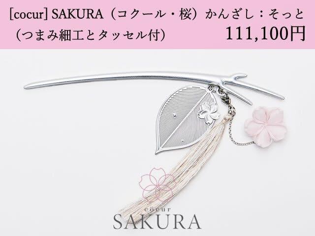 [cocur] SAKURA(コクール・桜)かんざし:そっと(つまみ細工とタッセル付)