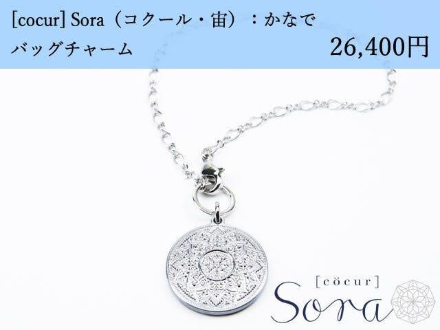 [cocur] Sora(コクール・宙)かなで:バッグチャーム