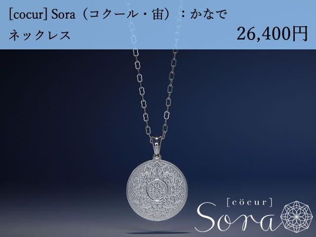 [cocur] Sora(コクール・宙)かなで:ネックレス