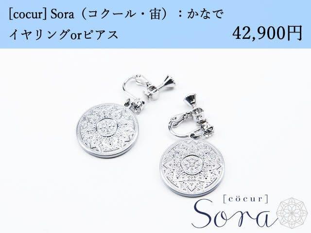 [cocur] Sora(コクール・宙)かなで:イヤリングorピアス