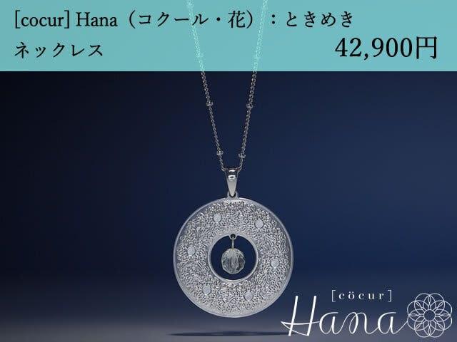 [cocur] Hana(コクール・花)ときめき:ネックレス