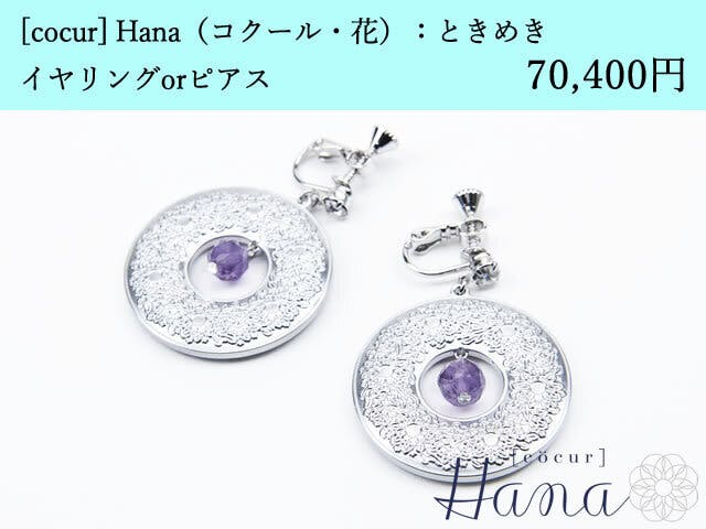 [cocur] Hana(コクール・花)ときめき:イヤリングorピアス