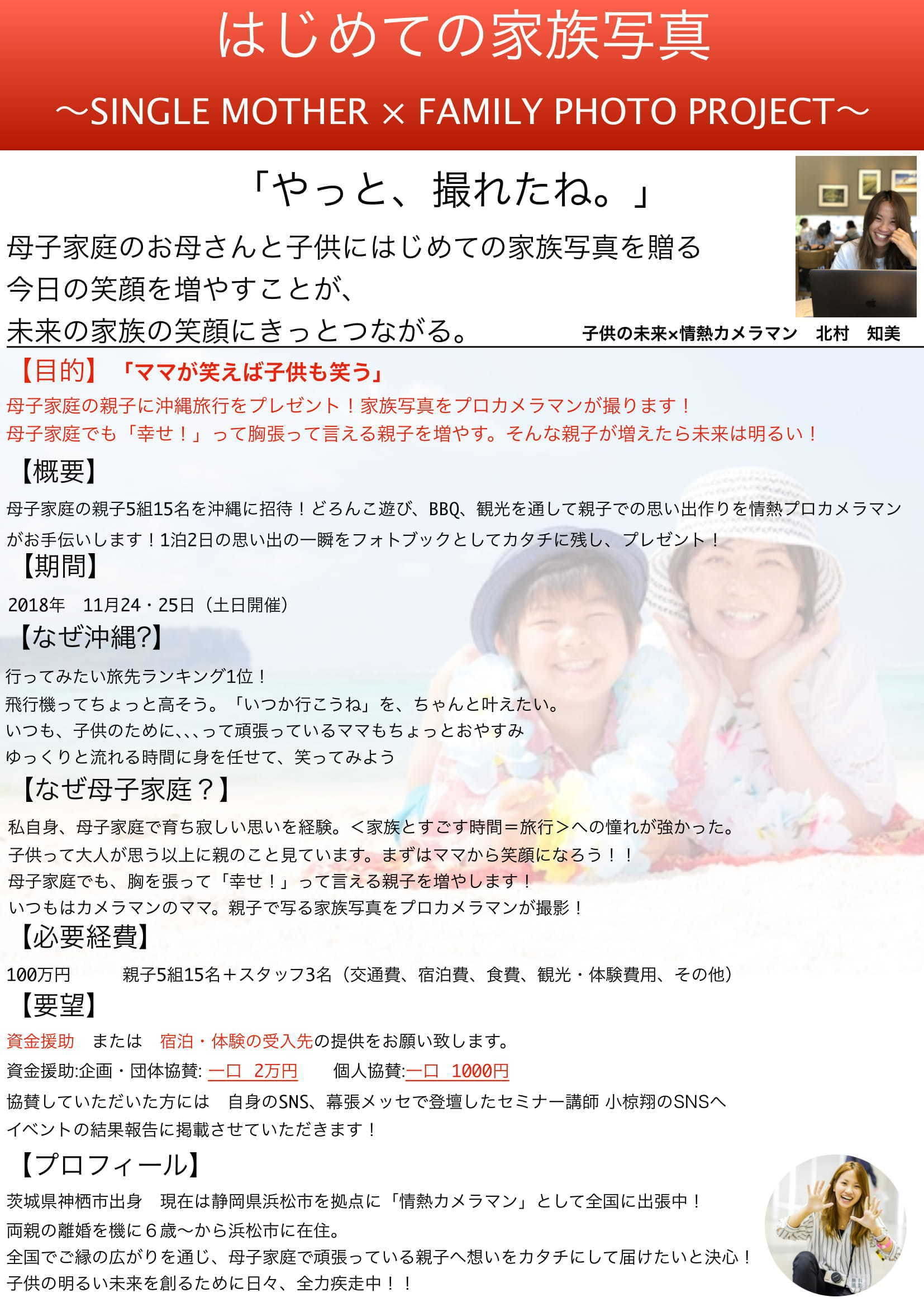 【感動企画】母子家庭にはじめての家族写真を贈ろう!!