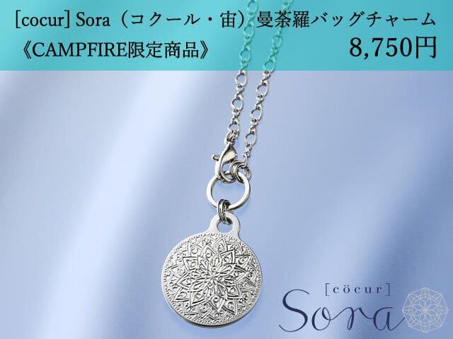 [cocur] Sora(コクール・宙) 曼荼羅バッグチャーム×15本