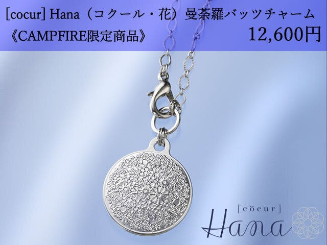 [cocur] Hana(コクール・花) 曼荼羅バッグチャーム
