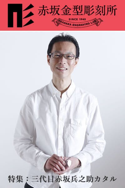 三代目赤坂兵之助カタル本(仮タイトル)