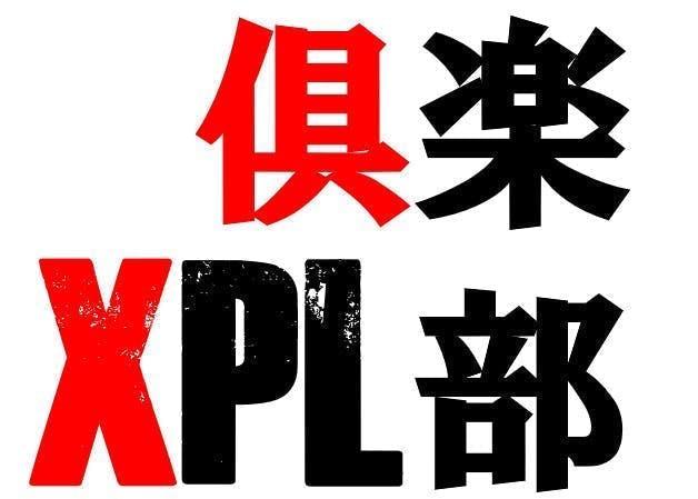 倶楽部XPL
