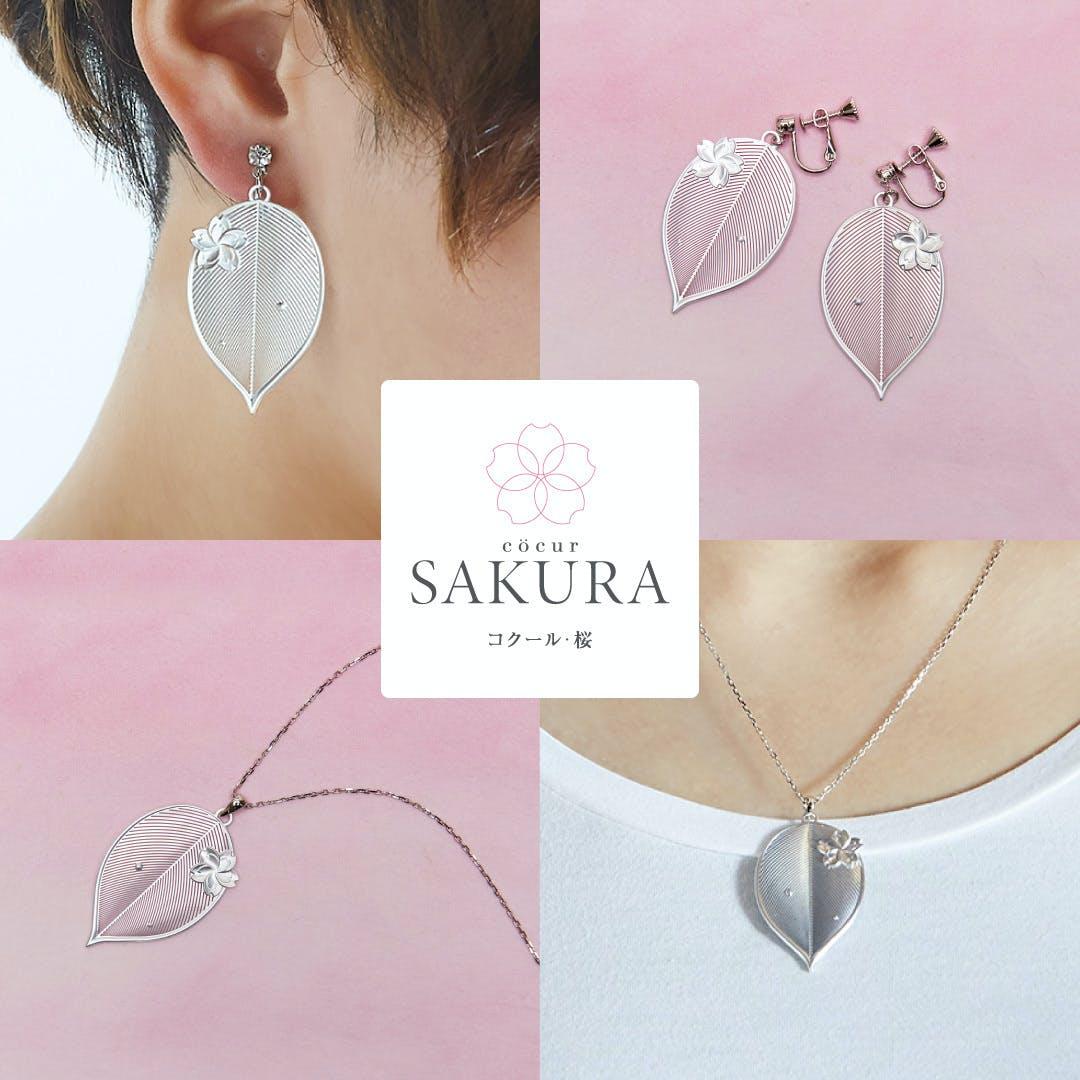 幸せな春の予感を感じさせてくれる 『[cocur] SAKURA(コクール・桜)』 ネックレス&イヤリングorピアスは、 つけていることも忘れるほどの軽さ