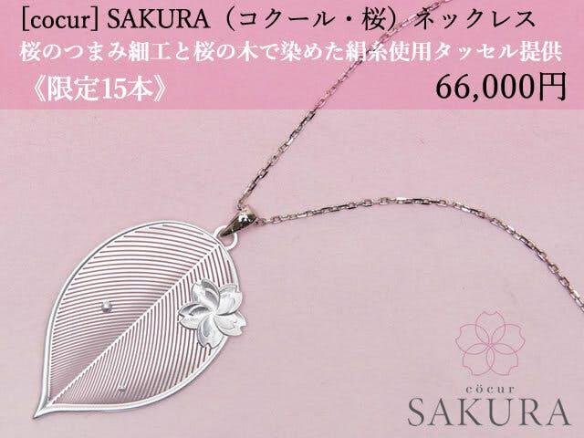 [cocur] SAKURA(コクール・桜) ネックレス 桜のつまみ細工と桜の木で染めた絹糸使用 タッセル提供 《限定15本》66,000円