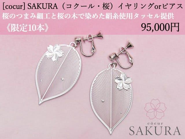 [cocur] SAKURA(コクール・桜) イヤリングorピアス 桜のつまみ細工と桜の木で染めた絹糸使用 タッセル提供 《限定10本》95,000円