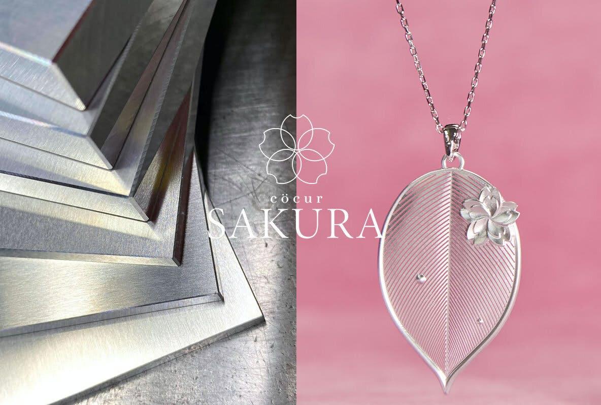 ジュラルミンの鋼材から 『 [cocur] SAKURA(コクール・桜)』へ
