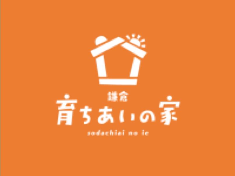 鎌倉「育ちあいの家」HP