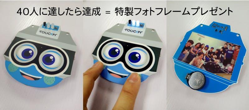 ヒューマンカメラTOUCHY:ふれ合って笑顔になる東京ツアーを開催したい!