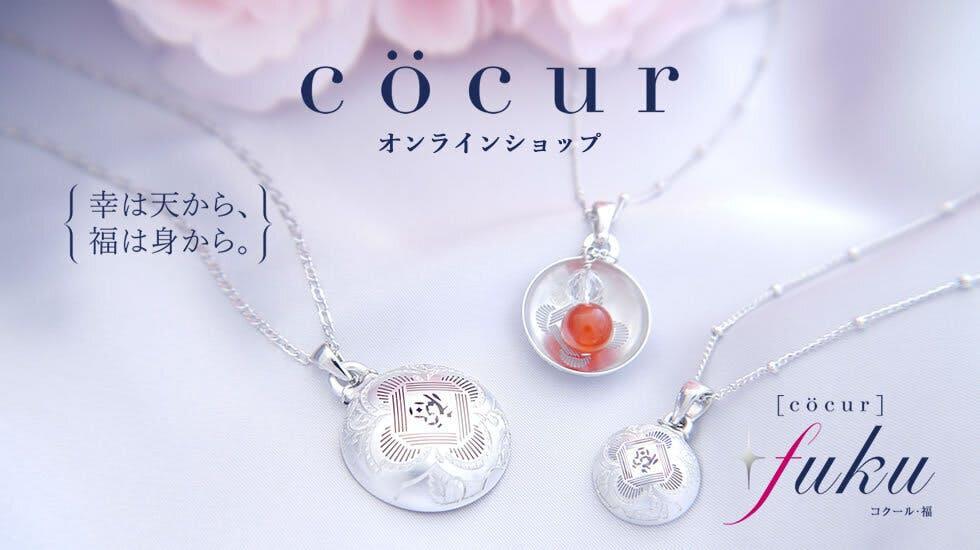cocur(コクール)オンラインショップ