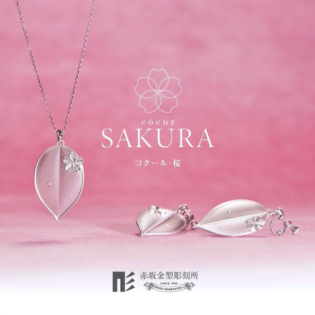 『[cocur] SAKURA(コクール・桜)』 ネックレス&イヤリングorピアス