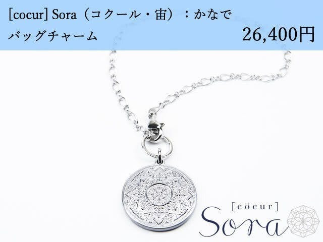 [cocur] Sora(コクール・宙)かなで バッグチャーム×25本
