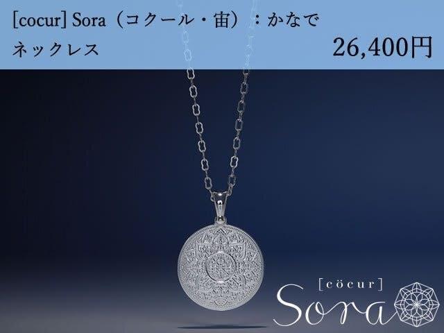 [cocur] Sora(コクール・宙)かなで ネックレス×25本