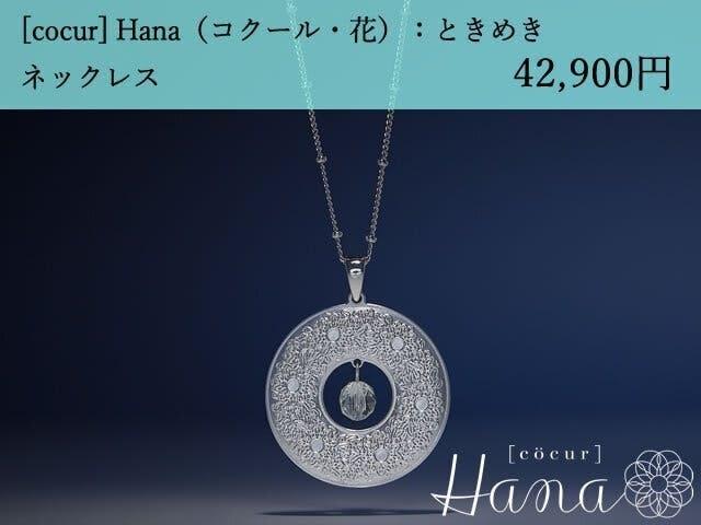 [cocur] Hana(コクール・花)ときめき ネックレス×25本