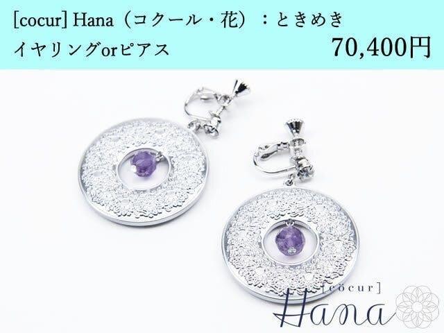 [cocur] Hana(コクール・花)ときめき イヤリングorピアス×25本