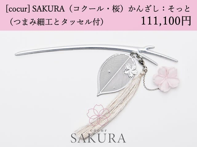 [cocur] SAKURA(コクール・桜) かんざし:そっと つまみ細工とタッセル付×15本  