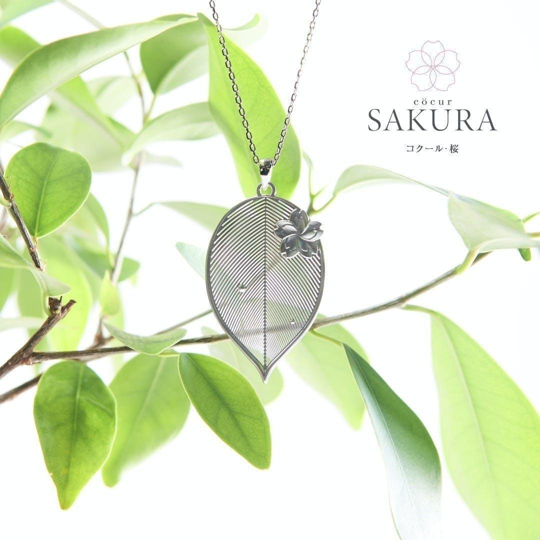 透き通る金属の美しさ 『[cocur]SAKURA(コクール・桜)』 ネックレス