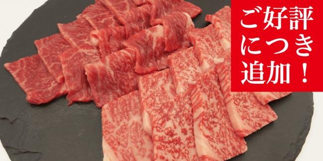 近江牛赤身・霜降り焼肉セット450g