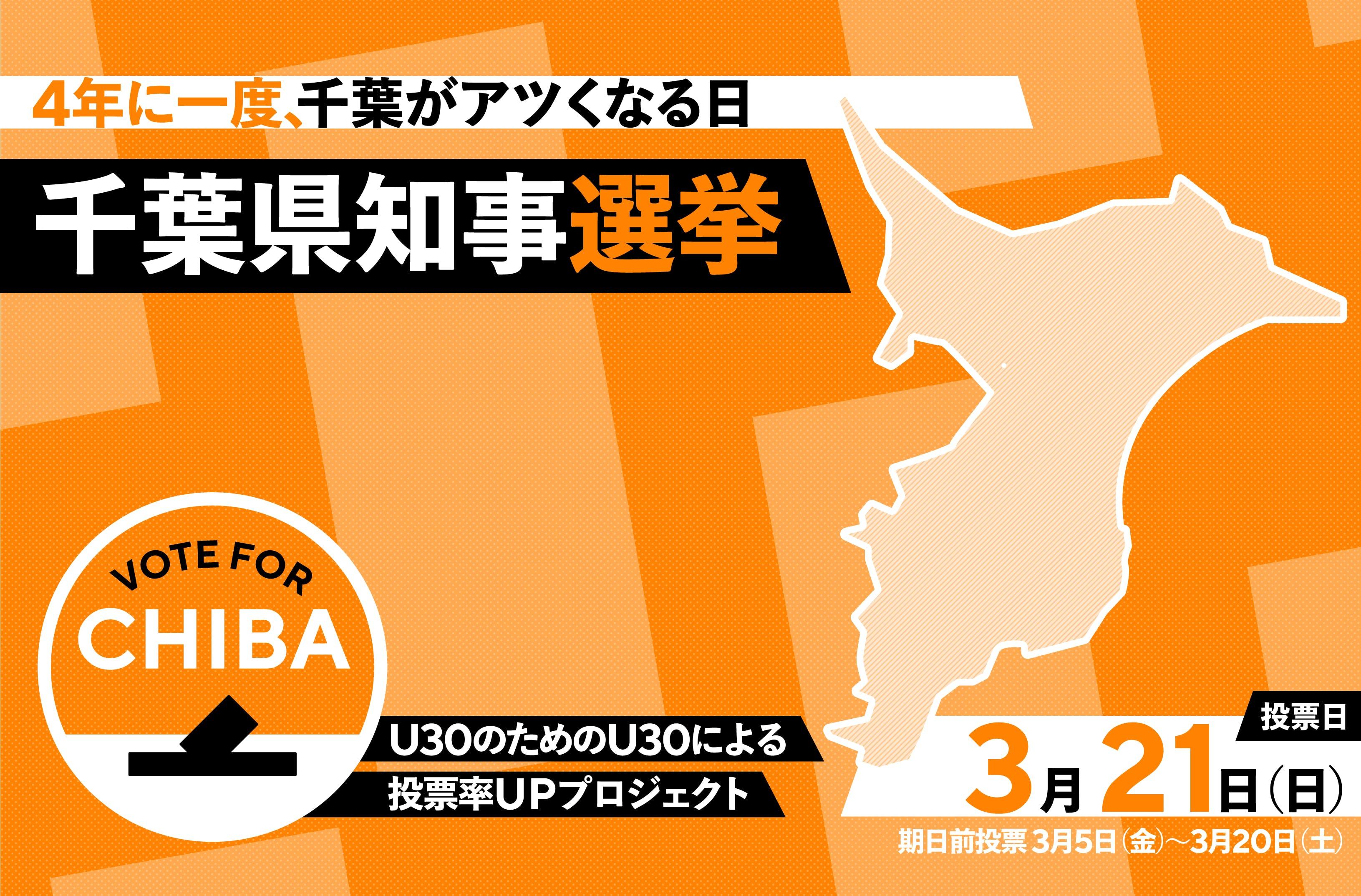 千葉県知事選挙で若い世代の投票率を上げたい!#VOTEFORCHIBA ...