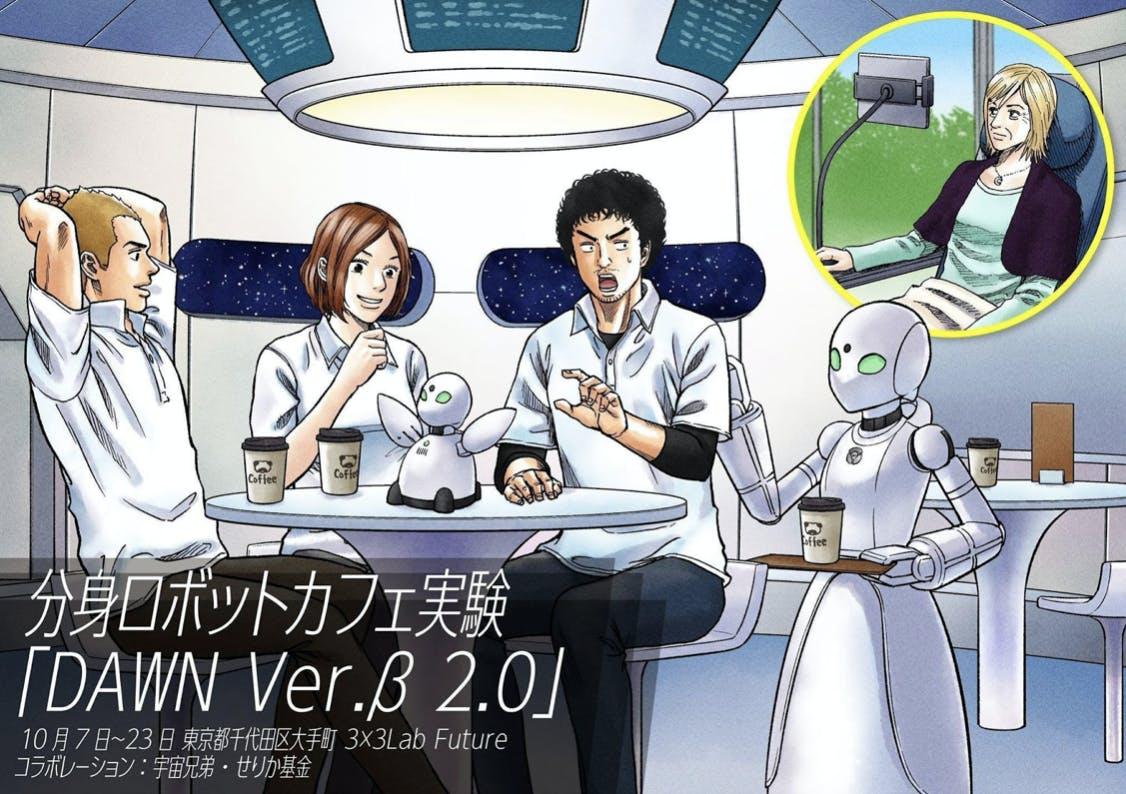 <宇宙兄弟・せりか基金とのコラボも実施した2回目の分身ロボットカフェ>