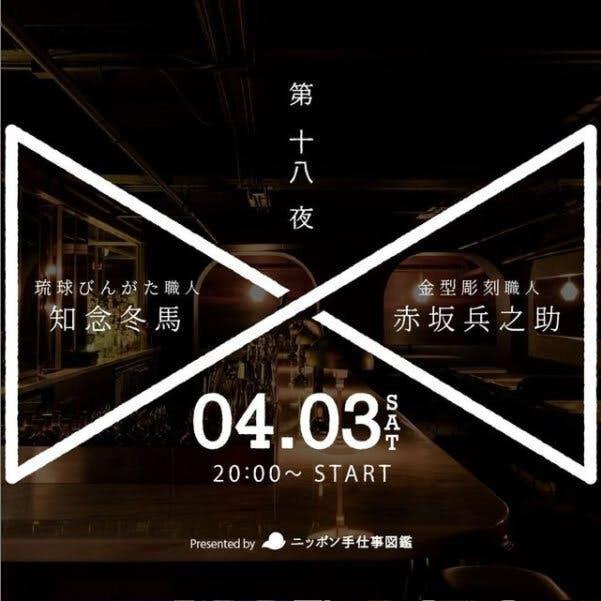 Bar KO-BO 第十八夜 4月3日(土)の20時から!