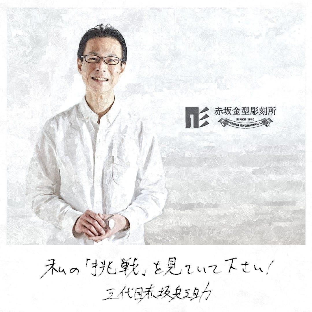 赤坂金型彫刻所 代表 三代目赤坂兵之助
