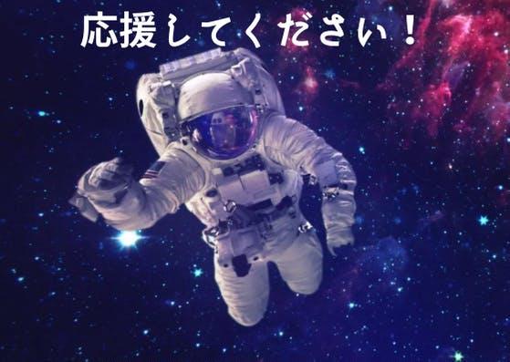 宇宙遊泳イメージ