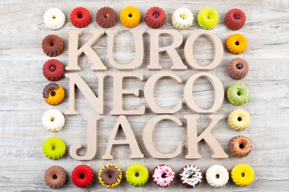 Kuroneco Jackのガトーショコラたち