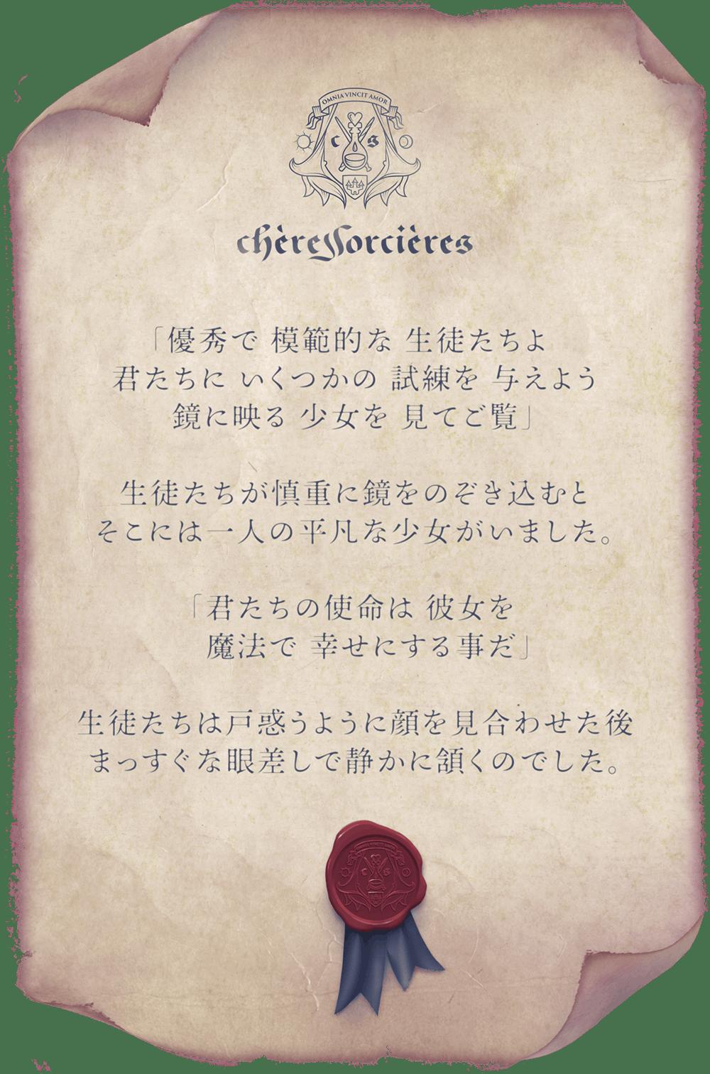 偉大なる魔法使いからの手紙
