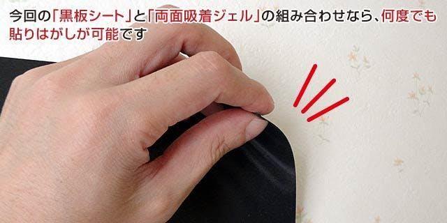 今回の「黒板シート」と「両面吸着ジェル」の組み合わせなら、何度でも貼りはがしが可能です