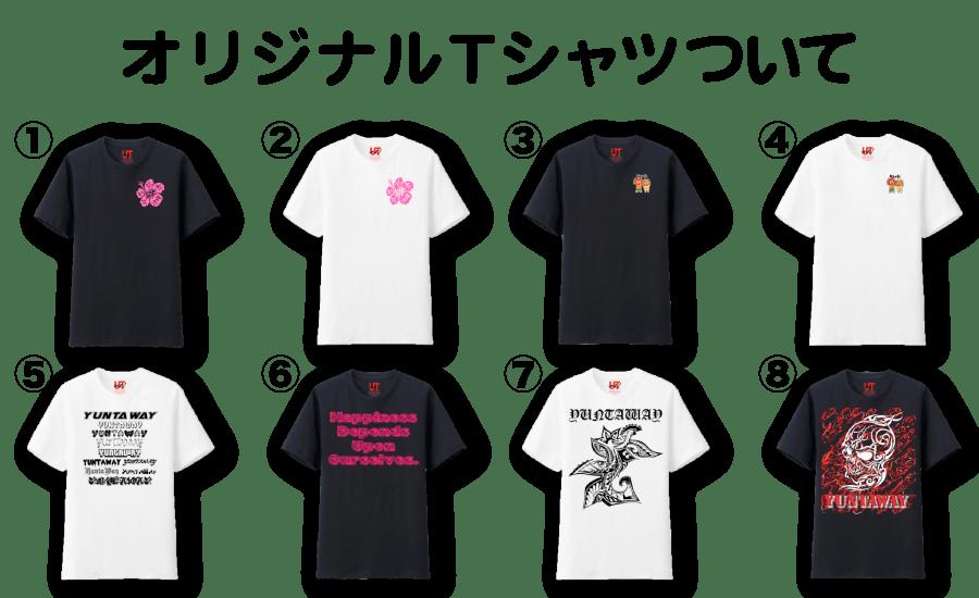YUNTAWAYが自ら手掛けたオリジナルTシャツ