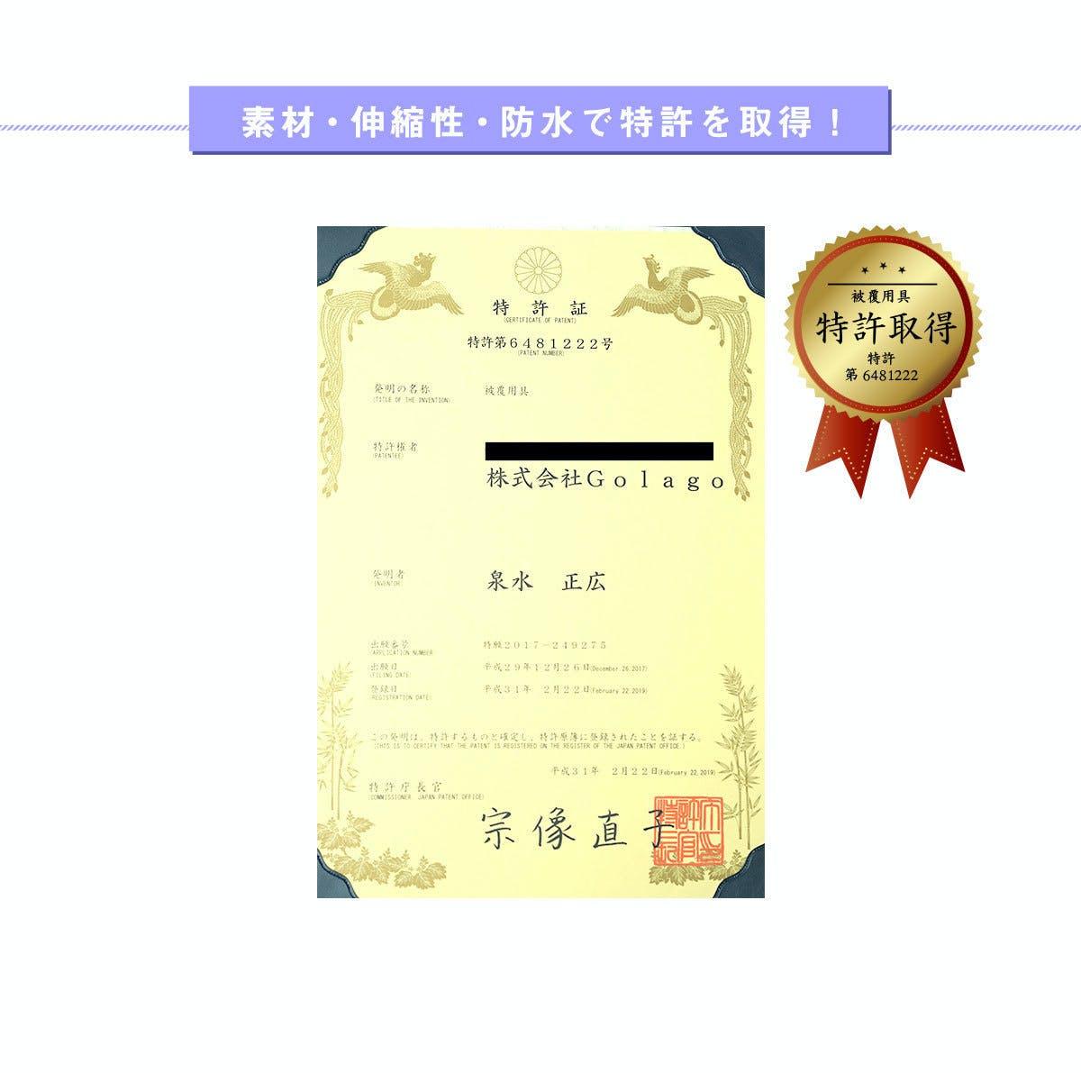 素材・伸縮性・防水で特許を取得!
