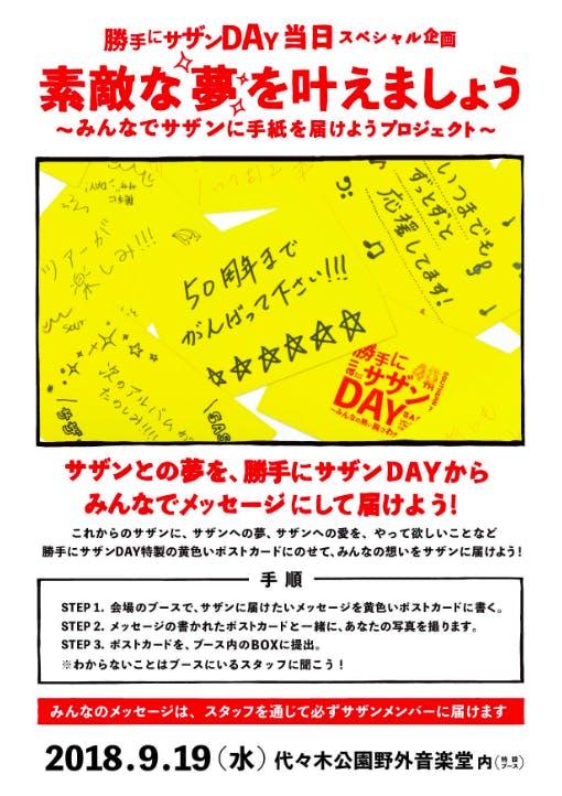 9月19日代々木公園にて開催!【 勝手にサザンDAY〜みんなの熱い胸さわぎ〜 】