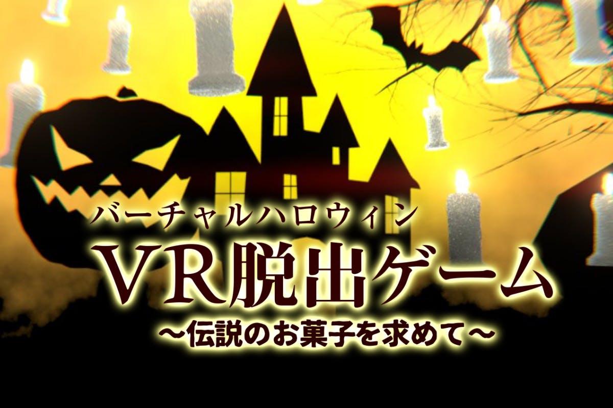 #バーチャルハロウィン 『VR脱出ゲーム』をVRChatで開催します!