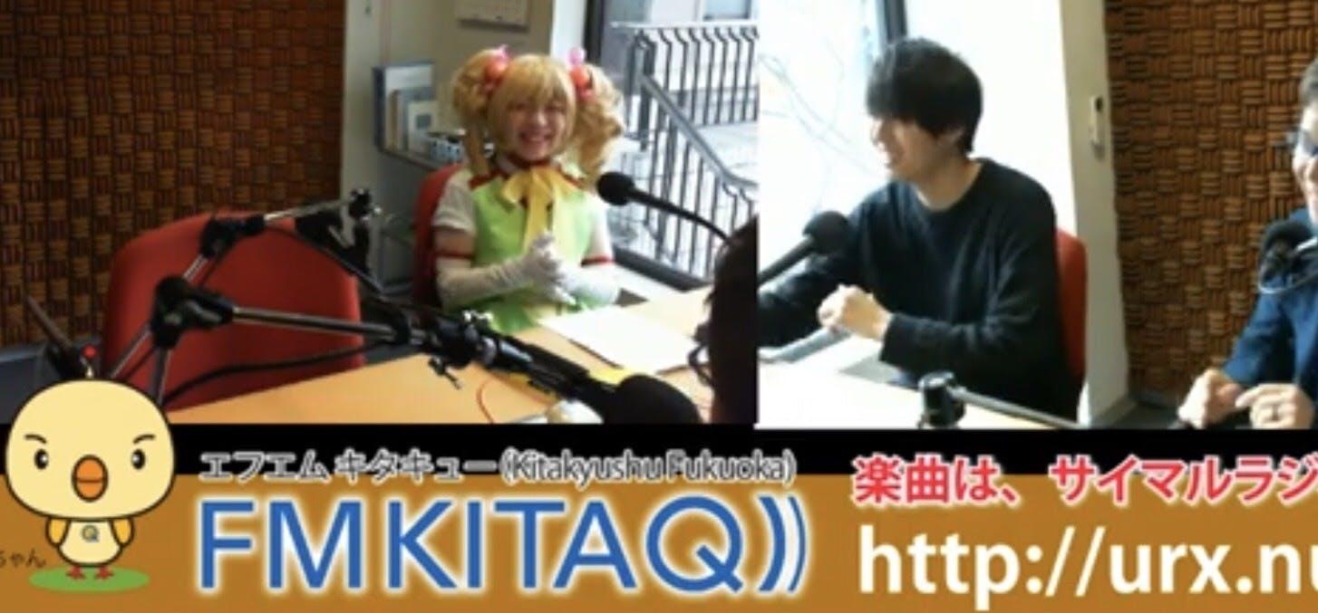 FM北九州で放送中 バナナマンキャンディフレフレラヂオ