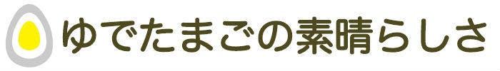 ゆでたまごで世界中を幸せに!「日本ゆでたまご協会」設立プロジェクト