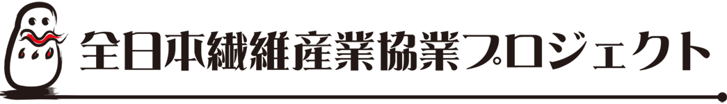 全日本繊維産業協業プロジェクト