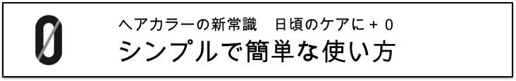 簡単 how to