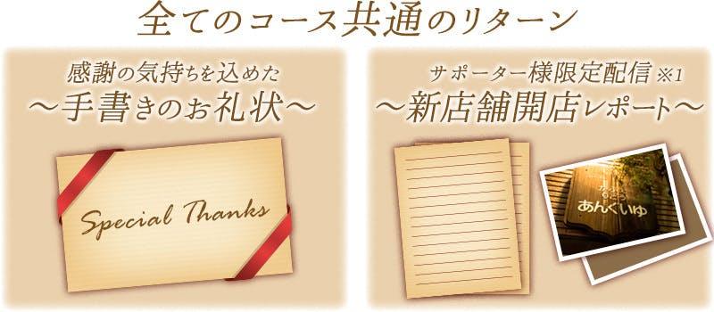 ★すべてのリターンに感謝の気持ちを込めた手書きのお礼状を同封させていただきます★ ★サポーター様限定であんぐいゆ新店舗開店の活動報告を配信させていただきます★