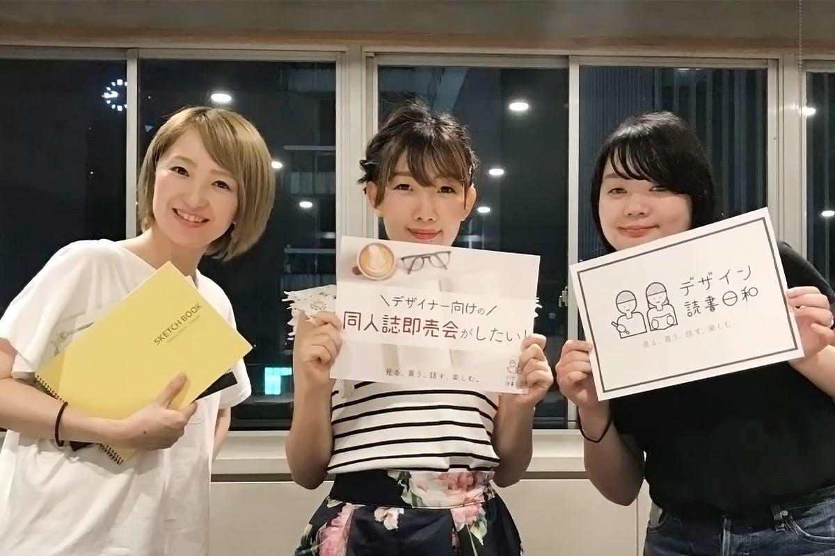 メンバー写真 左から:おのれいこ、おさないさやか、やまもとうみ