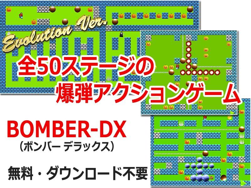 ボンバーDX(無料ゲーム)