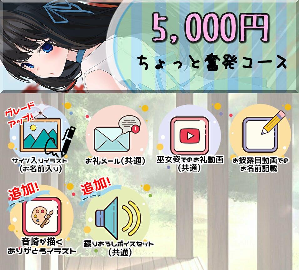 5000円コース