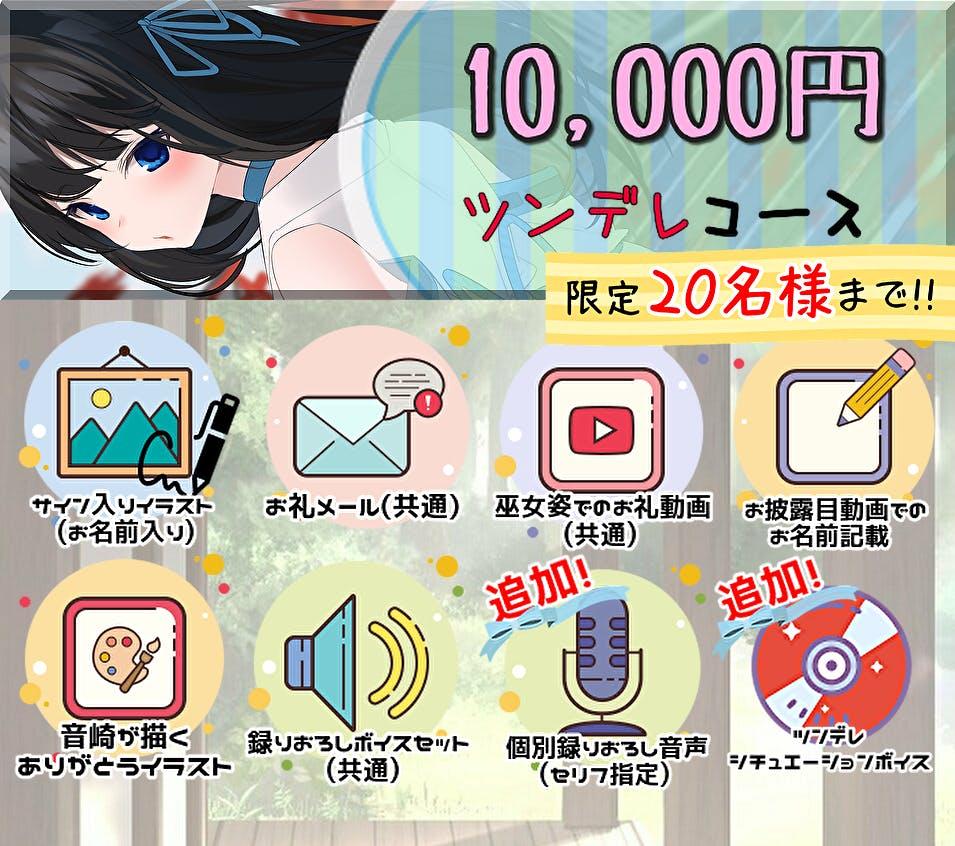 10000円ツンデレコース