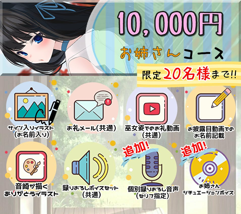 10000円お姉さんコース