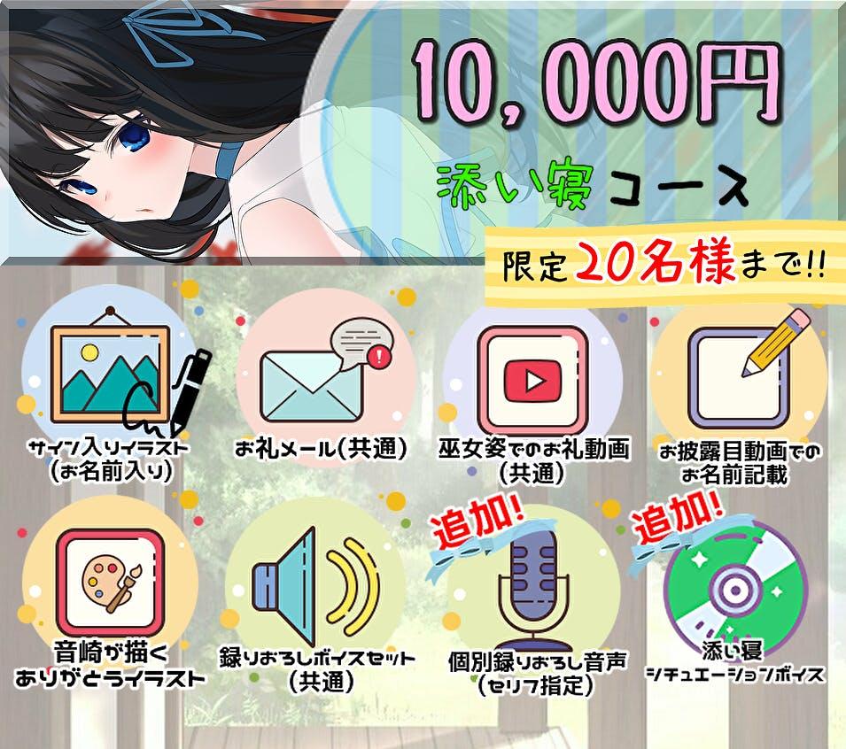 10000円添い寝コース